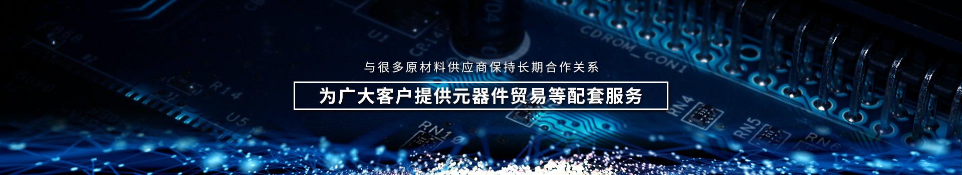 梧集电子,为广大客户提供元器件贸易等配套服务