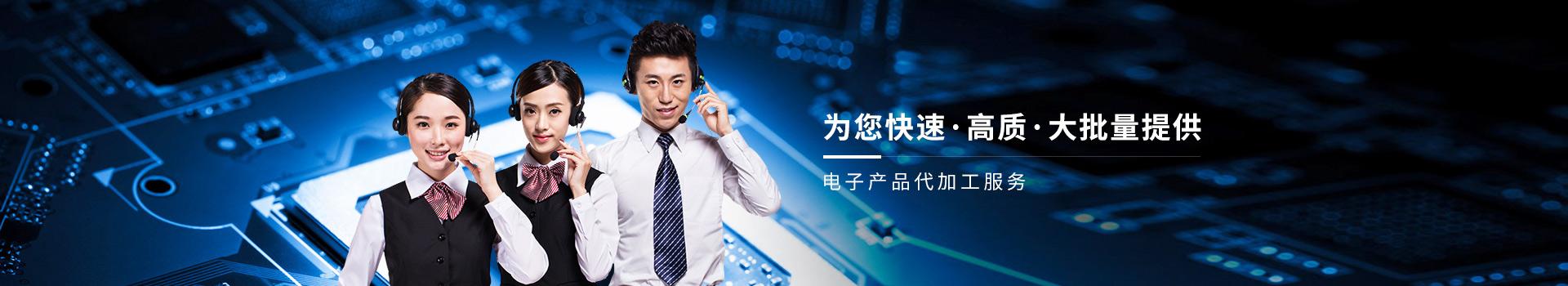 梧集电子,为您快速、高质、大批量提供电子产品代加工服务