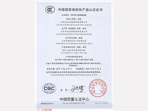 智尚.云盒(具有集线器功能)产品认证证书