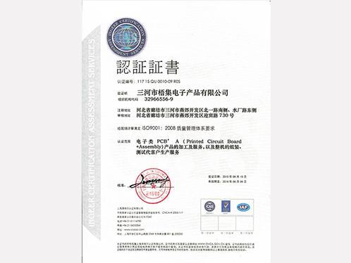 ISO9001:2008质量管理体系认证证书(中文)