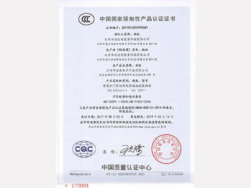 带保护门单相两极带接地暗装插座10A产品认证证书