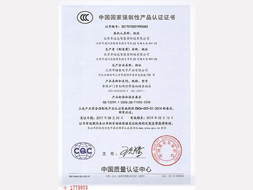 带保护门单相两极带接地暗装插座16A产品认证证书